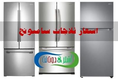اسعار ومواصفات ثلاجات سامسونج Samsung في مصر 2018
