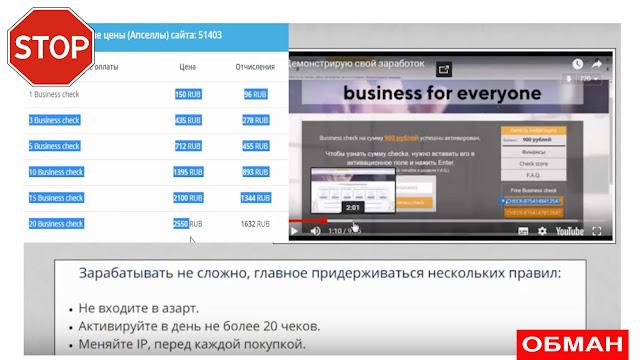 "СТОП ОБМАН в интернете"""