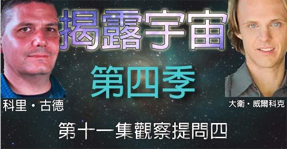 揭露宇宙:第四季,第十一集:觀眾提問四