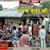 बकवास जैसा ही लगता है मधेपुरा में महिला की चोटी काटने का मामला (देखें वीडियो)
