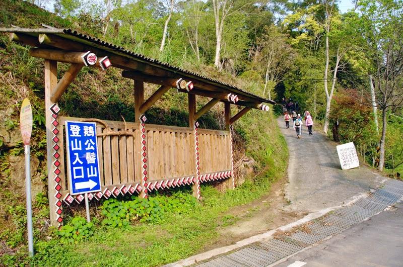 臺 灣 走 透 透: 鵝鳥縱走 -- 2014/3/15