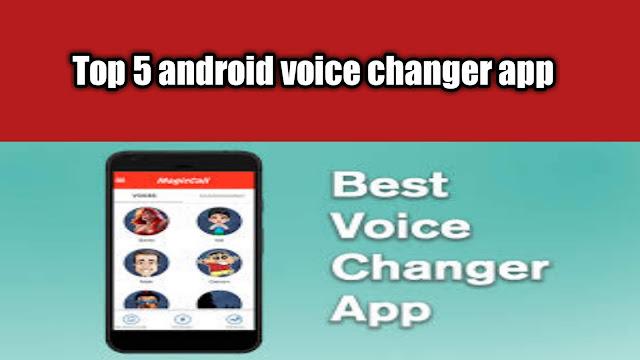 एन्ड्रॉयड फ़ोन के लिए 5 सबसे बढ़िया आवाज बदलने वाले ऐप