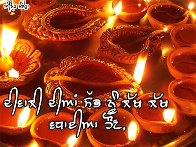 happy diwali pics in punjabi