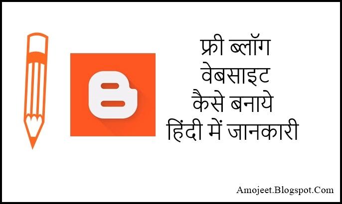 free-blog-website-kaise-banaye-hindi-me-jankari