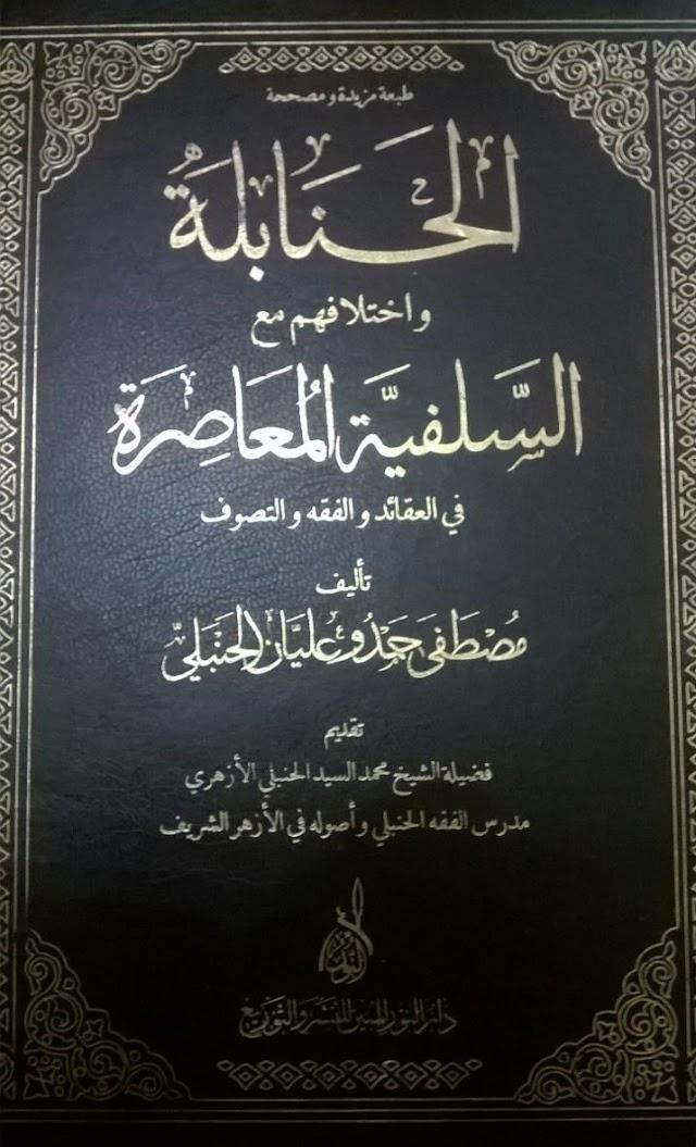 Ulama Mazhab Hanbali;  Mazhab Asy'ari disepakati Ahlussunnah Waljamaah