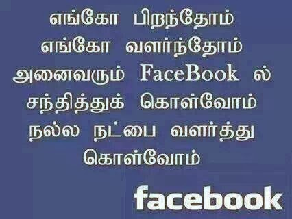 Amdi Facebook Friendship Quotes In Tamil