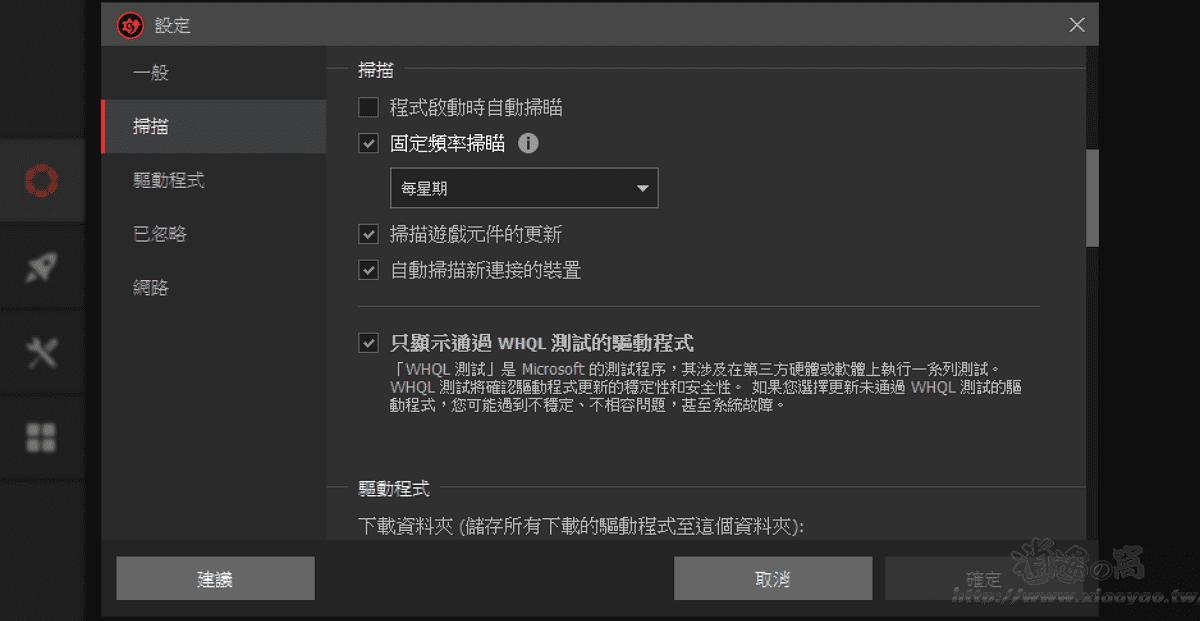 Driver Booster 驅動程式更新軟體