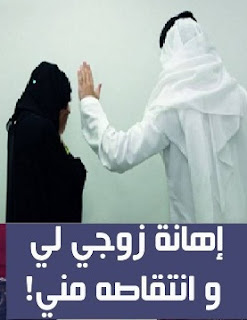 حكم إهانة الزوج لزوجته