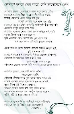 Bangla Kobita - তোমাকে ভুলতে চেয়ে আরো বেশি ভালোবেসে ফেলি