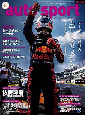 AUTOSPORT(オートスポーツ) 2017年10月20日号 raw zip dl