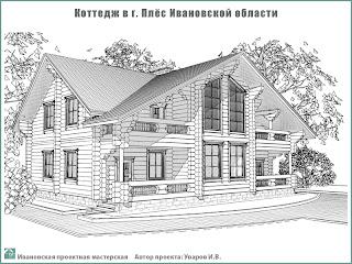 Проект жилого дома из бревна в г. Плёс Ивановской области
