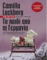 """""""Το παιδί από τη Γερμανία"""" της Camilla Lackberg"""