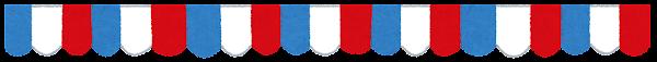 日除け・屋根のライン素材「フランス」
