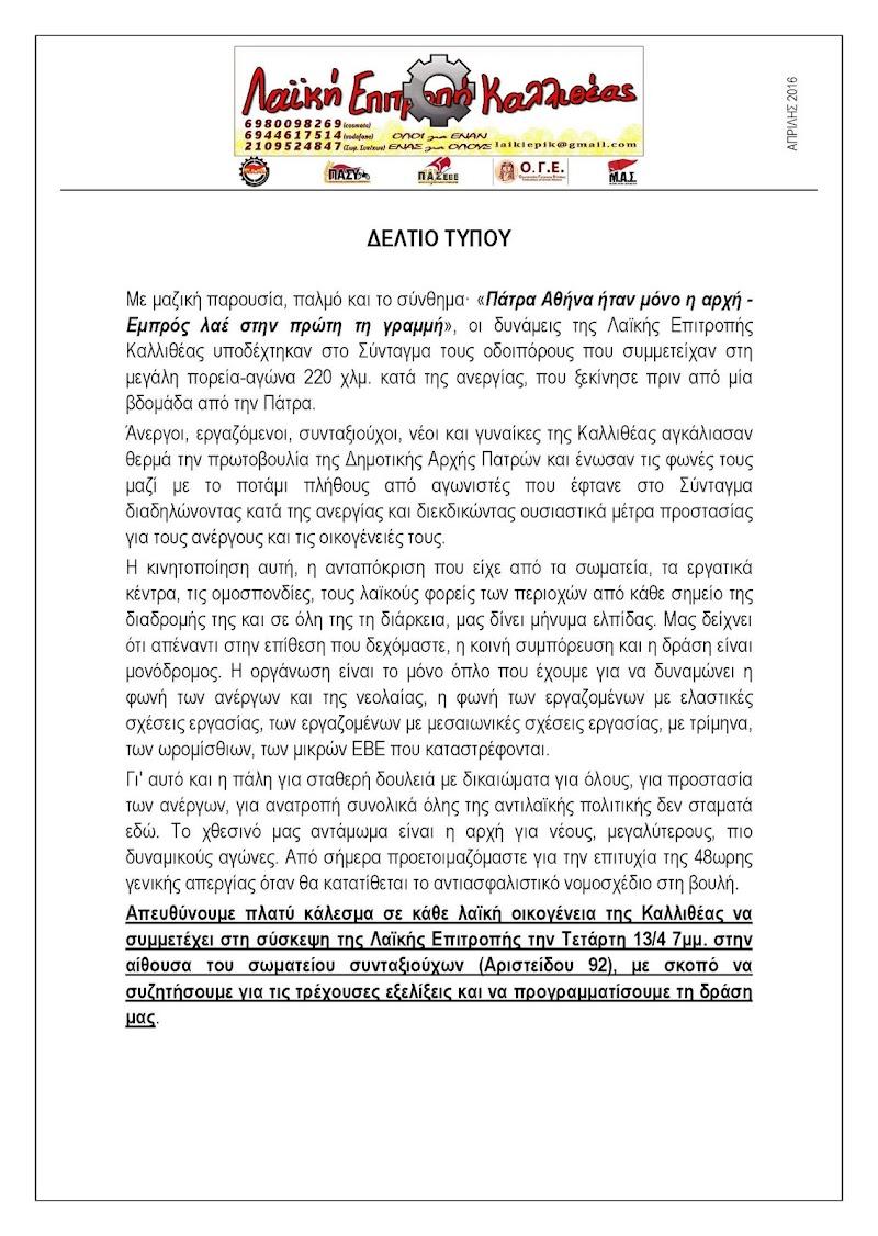 ΛΕΚ: Δελτίο Τύπου για τη συμμετοχή στην μεγάλη πορεία αγώνα κατά της ανεργίας και την προετοιμασία της 48ωρης απεργίας