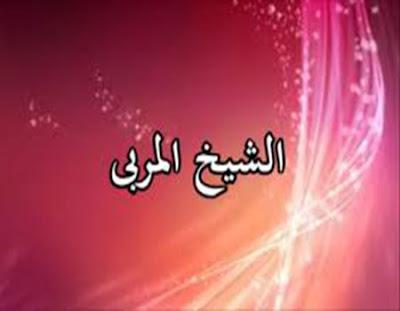 الشيخ المرشــدُ المربّى