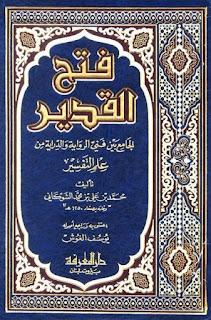 Kitab Tafsir Fathul Qodir