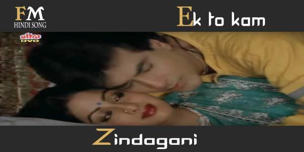 Ek-To-kam-Zindagani-Usase-Bhi-Kam
