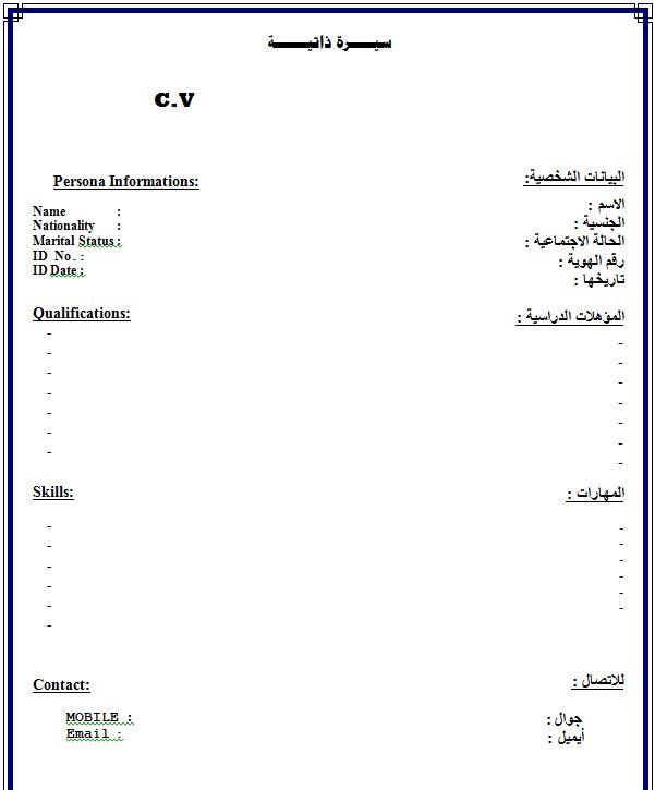 50 ملف سيرة ذاتية مفرغ وجاهز للطباعة عربي وانجليزي برابط