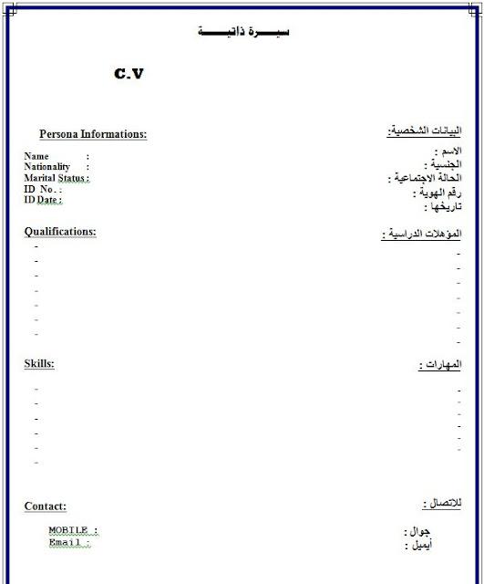 نماذج cv فارغة جاهزة