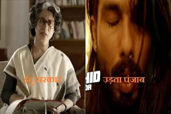 congresi-happy-during-udta-punjab-but-protesting-indu-sarkar