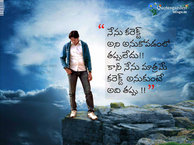Famous Telugu Quotes - Best Telugu Life inspirational quotes - Attitude change quotes with images