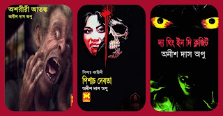 Anish Das Apu Bangla Books Pdf