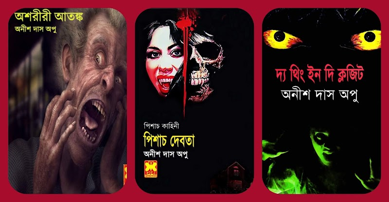 Anish Das Apu Bangla Books Pdf - Bangla Pdf Books Of Anish Das Apu - Anish Das Apu Bangla Book Pdf - Part 3