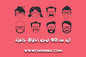 تحميل اكثر من 40 شعار ( logo ) احترافي للمهووسين psd مجانا