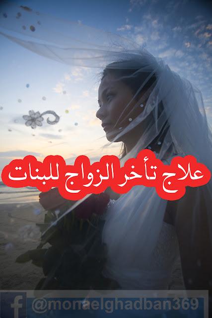 تاخر الزواج للبنات
