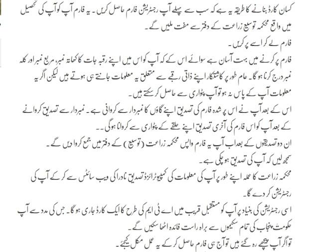 kisan-card-registration-by-punjab