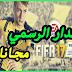 تحميل fifa 2017 باخر التحديثات وتعليق عربي بحجم صغير