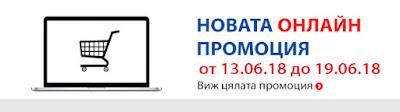 ТЕХНОПОЛИС Онлайн Промоции от 13-19.06