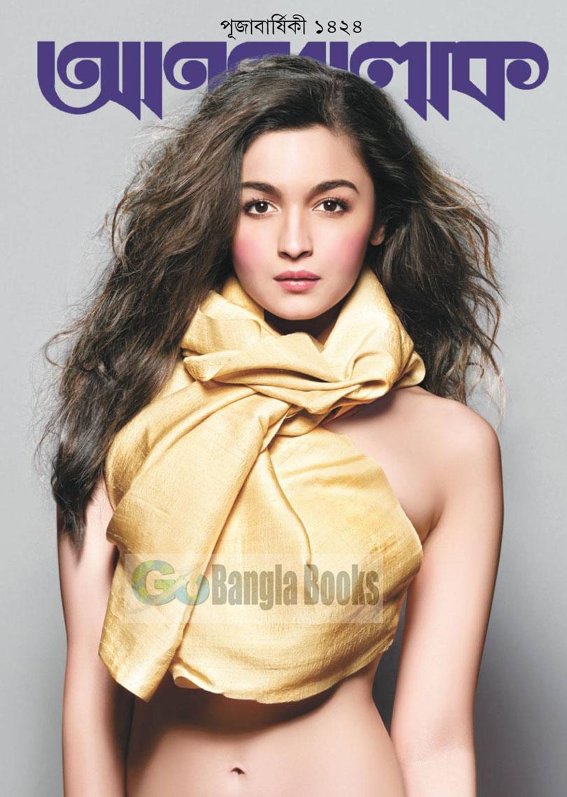 Magazine pdf anandalok