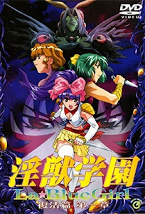 La Blue Girl Returns Episode 1 English Subbed