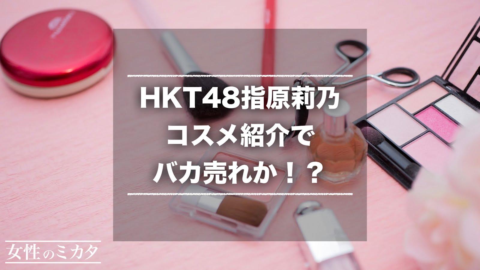 【タレント愛用コスメ】HTK48指原莉乃