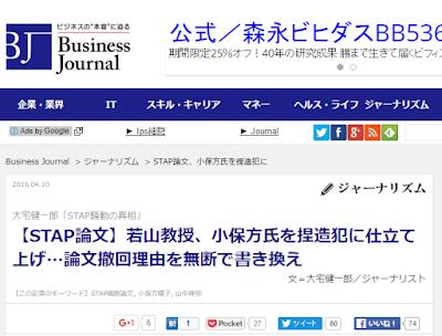 【STAP論文】若山教授、小保方氏を捏造犯に仕立て上げ…論文撤回理由を無断で書き換え