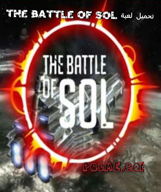 تحميل لعبة The Battle Of Sol للكمبيوتر من ميديا فاير