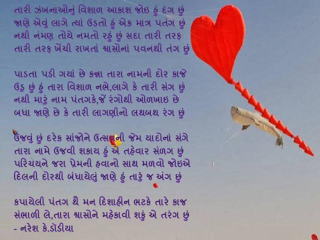 तारी झंखनाओनुं विशाळ आकाश जोइ हुं दंग छुं Gujarati Kavita By Naresh K. Dodia