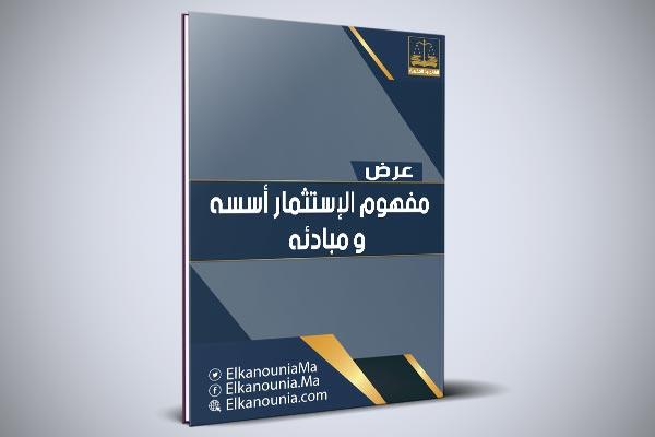 مفهوم الإستثمار أسسه و مبادئه PDF