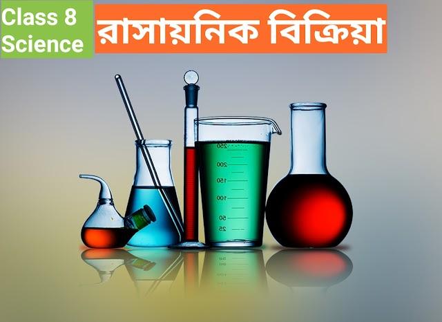 Class 8 Science | রাসায়নিক বিক্রিয়া | রাসায়নিক বিক্রিয়ার প্রভাবক| অনুঘটক তাপগ্রাহী ও তাপমোচী পরিবর্তন