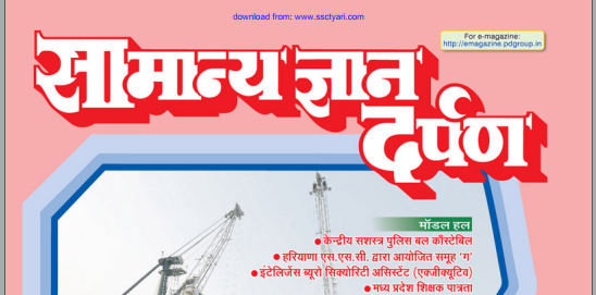Success Mirror Hindi Pdf