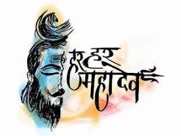 Mahashivratri Wishes 2018 : Happy Maha Shivaratri Wishes SMS in Hindi