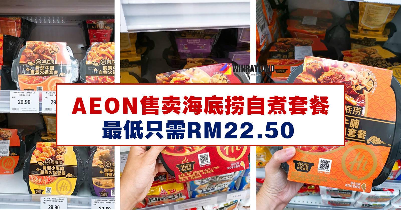 AEON售卖海底捞自煮火锅套餐,最低只需RM22.50