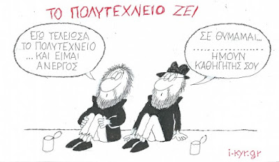 Image result for ΚΥΡ   ΣΚΙΤΣΑ