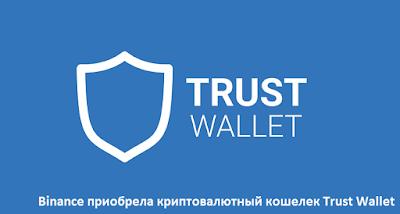 Binance приобрела криптовалютный кошелек Trust Wallet