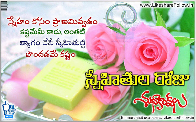 Telugu Best Online Quotes wishes for Friendship Day