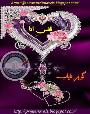 Kafs e ana novel by Gohr e Nayab Shah Part 1 pdf