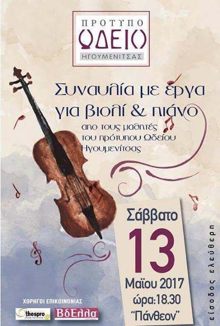 Πρότυπο Ωδείο Ηγουμενίτσας: Συναυλία με έργα για βιολί και πιάνο