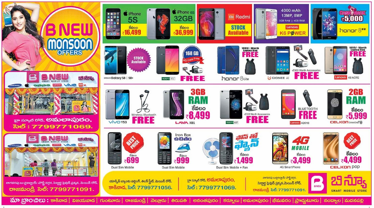 BNEW MOBILES MOONSOON OFFERS ;