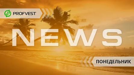 Новостной дайджест хайп-проектов за 27.07.20. Qubittech расширяет границы